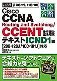完全合格 Cisco CCNA Routing and Switching/CCENT試験 テキスト ICND1編 200-120J/100-101J対応