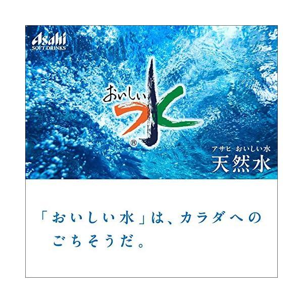 アサヒ おいしい水 富士山の紹介画像11