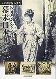 レンズが撮らえた外国人カメラマンの見た幕末日本〈2〉