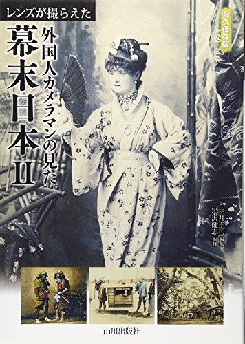 レンズが撮らえた外国人カメラマンの見た幕末日本〈2〉の詳細を見る