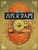 図説 古代文字入門 (ふくろうの本)