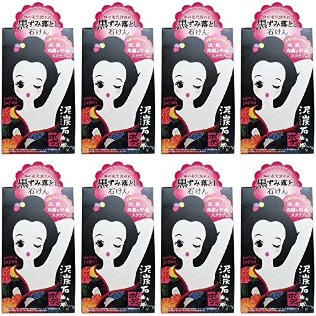 口頭ネックレットストロー【まとめ買い】泥炭石 ボディスクラブ石鹸 100g【×8個】