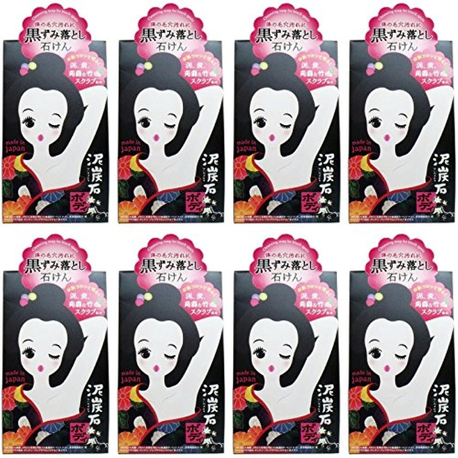 水銀のアイスクリームうめき【まとめ買い】泥炭石 ボディスクラブ石鹸 100g【×8個】