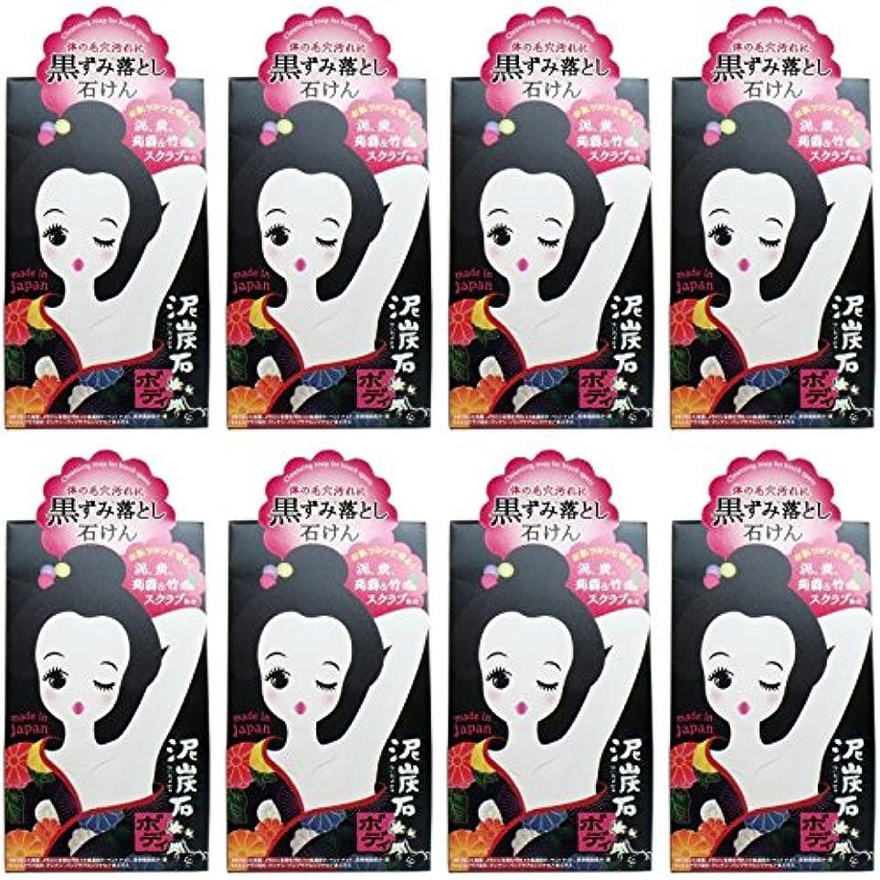 ピボットブレンドピボット【まとめ買い】泥炭石 ボディスクラブ石鹸 100g【×8個】