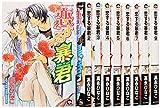 恋する暴君 コミック 1-10巻セット (GUSH COMICS)