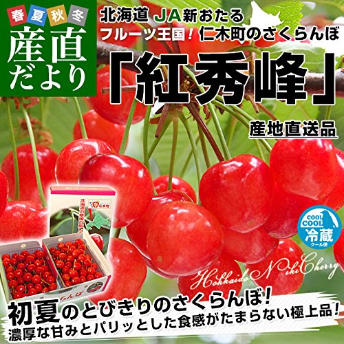 産直だより 北海道JA新おたる さくらんぼ紅秀峰 秀品 2L 1キロ(500g×2箱)