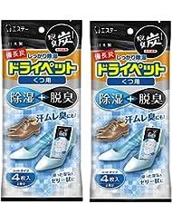 【まとめ買い】備長炭ドライペット 除湿剤 靴 くつ用 (21g×4枚入り 2足分) ×2個