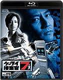 ケータイ捜査官7 File 09 [Blu-ray]