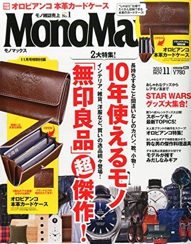MonoMax(モノマックス) 2015年 11 月号 [雑誌]の詳細を見る