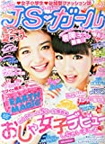 JSガール Vol.27 2015年 08 月号 (Car Goods Magazine 増刊)