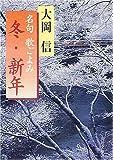 名句歌ごよみ 冬・新年 (角川文庫)
