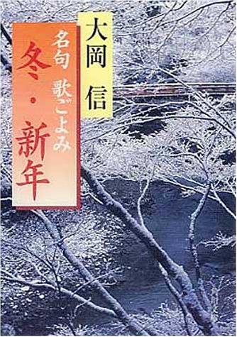 名句歌ごよみ 冬・新年 (角川文庫)の詳細を見る