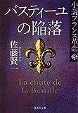 バスティーユの陥落 小説フランス革命 3 (集英社文庫)