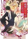 純情ウサギが恋したら (幻冬舎ルチル文庫)  高星 麻子 (幻冬舎コミックス)