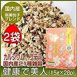 奈美悦子ブレンド国内産二十一種雑穀 健康で美人カルシウムプラス (15gX28袋入り) 2袋セット