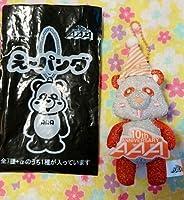AAA 西島隆弘 え~パンダ 10thアニバーサリー 橙