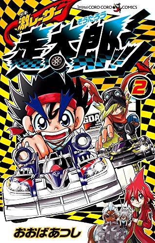 激レーサー 走太郎 2 (てんとう虫コロコロコミックス)