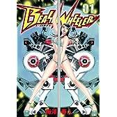 ビーストホイラー 1 (ヤングジャンプコミックス)