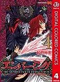エンバーミング カラー版 4 (ジャンプコミックスDIGITAL)