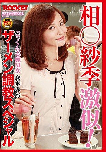 倉木みお(AV女優)