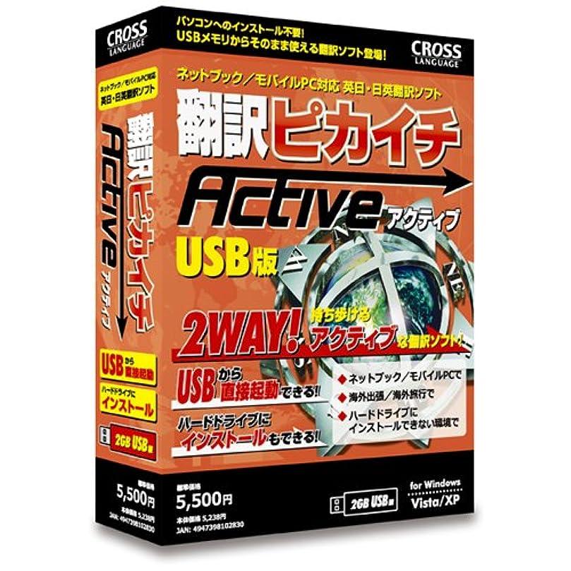ペレグリネーション磁石ハイランド翻訳ピカイチ アクティブ (USBメモリ版)