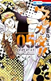 ウラカタ!! 5 (花とゆめコミックス)