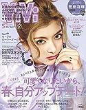 ViVi 2018年5月号【雑誌】 -