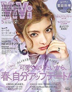 ViVi 2018年5月号【雑誌】