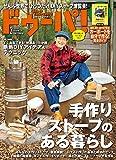 ドゥーパ! 2020年2月号 [雑誌] 画像
