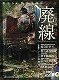 廃線〜棄てられた鉄道遺産DVD 〜(DVD付)