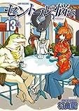 セントールの悩み(13)【特典ペーパー付き】 (RYU COMICS)