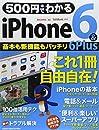 500円でわかる iPhone6&6Plus (Gakken Computer Mook)