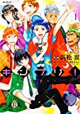 キンプリ! 1 (MFコミックス ジーンシリーズ)