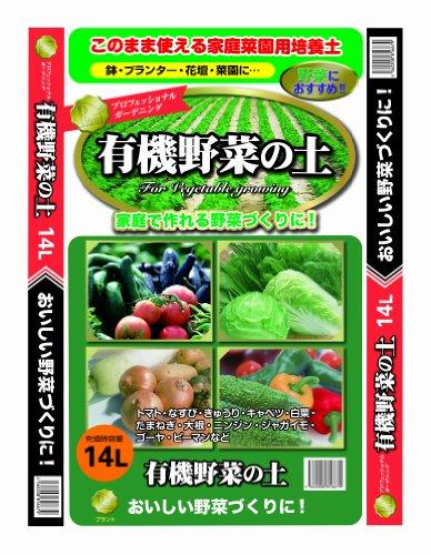 プラント 有機野菜の土 14L