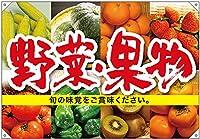 ドロップ旗 旬の野菜 青フチ(イラスト) No.68811 (受注生産)