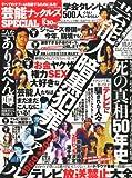 芸能ナックルズSPECIAL (スペシャル) 2012年 03月号 [雑誌]