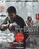 ファミ通 Xbox (エックスボックス) 360 2009年 08月号 [雑誌]