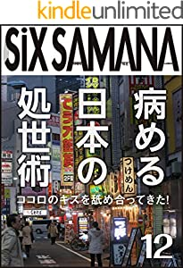 シックスサマナ 12巻 表紙画像