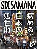 シックスサマナ 第12号 病める日本の処世術