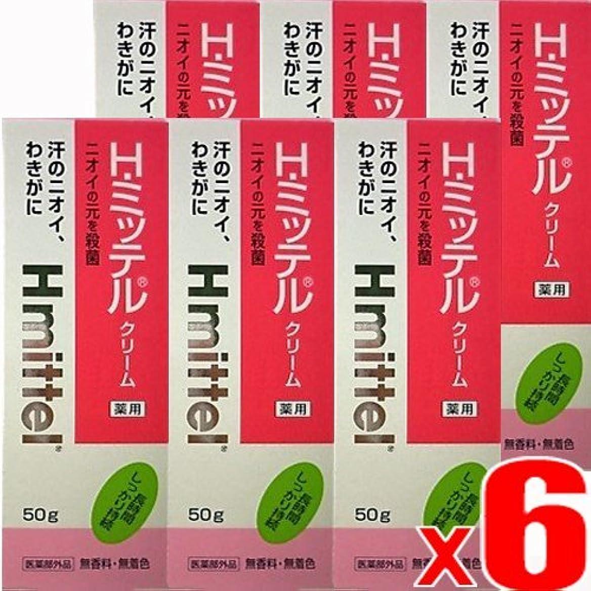 ブーム兵器庫人質【50g x6個】クラシエ Hミッテル クリーム 50gx6個 (4987045055850-6)