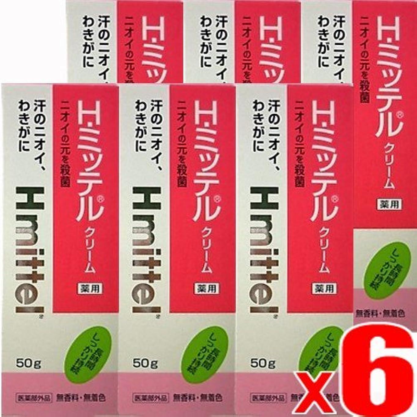 飼料弾薬慣らす【50g x6個】クラシエ Hミッテル クリーム 50gx6個 (4987045055850-6)
