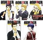 BORDER 境界線 コミック 1-5巻セット