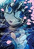 青春のアフター : 3 (アクションコミックス)