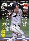 週刊ベースボール 2017年 4/3 号 [雑誌]