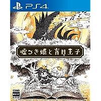 嘘つき姫と盲目王子 【Amazon.co.jp限定】オリジナルビジュアルブック 付 - PS4