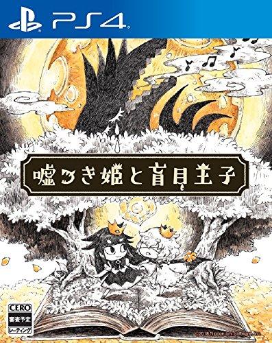 嘘つき姫と盲目王子 【Amazon.co.jp限定】オリジナルビジュアルブック(A5サイズ表紙込みフルカラー16ページ) 付 - PS4