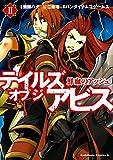 テイルズ オブ ジ アビス 鮮血のアッシュ(2)<テイルズ オブ ジ アビス 鮮血のアッシュ> (角川コミックス・エース)