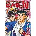 江戸前の旬 (77) (ニチブンコミックス)