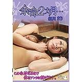 余命2カ月・・・ [DVD]