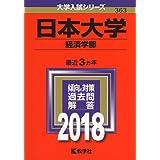 日本大学(経済学部) (2018年版大学入試シリーズ)